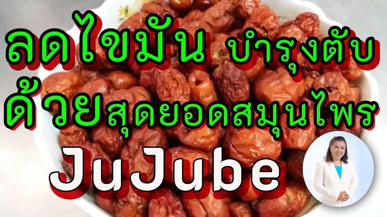 ลดไขมัน บำรุงตับ ในผู้สูงอายุ ด้วยพุทราจีน   Jujube   พี่ปลา Healthy Fish   Peepla Healthy Fish