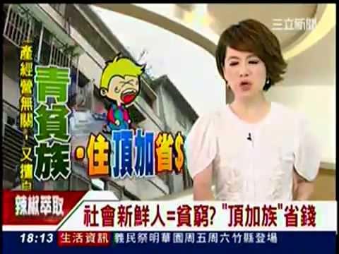 青貧族「薪」苦活不下去 (三立新聞) - YouTube