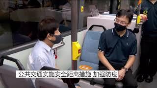 【冠状病毒19】本地公共交通网络 采取额外安全距离措施