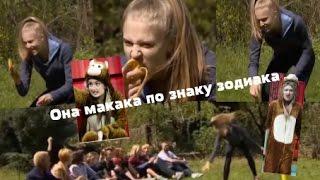Она макака по знаку зодиака | Ленинград - Обезьяна и Орёл | Алина Миляева СМПУ-3