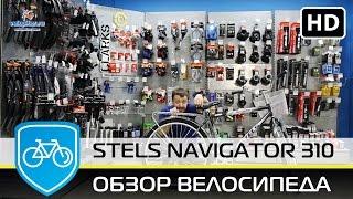 Велосипеда Stels Navigator 310 2015. Видео обзор.(Stels navigator 310 2015. Подробнее ..., 2015-01-13T22:17:08.000Z)