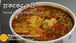 Shakarkand Curry Recipe -  Sweet Potato Curry Recipe