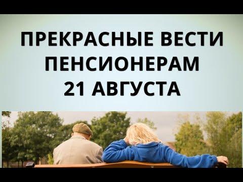 Прекрасные вести пенсионерам