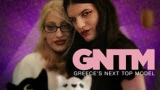 Μία και Μία (GNTM)