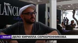 Фигуранта 'дела Серебренникова' отправили под домашний арест