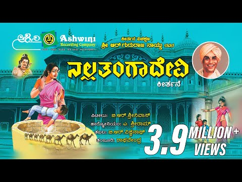 Nalla Thangadevi Keerthane by R Gururaj Naidu II 1985 II Ashwini Recording Company