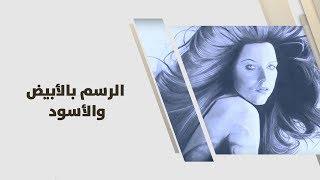 حسام ابو شيخة - الرسم بالأبيض والأسود