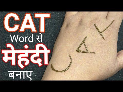 CAT Word से मेहंदी बनाए / Easy Mehndi Tricks