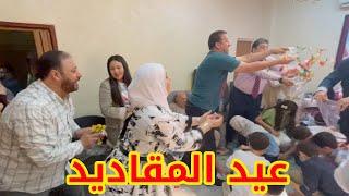أحلى فعاليات في عيد الأضحى مع المقاديد !! 🎈
