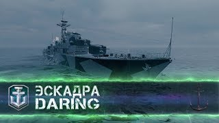 Эскадра - Daring | Гайд и обзор | World of WarShips