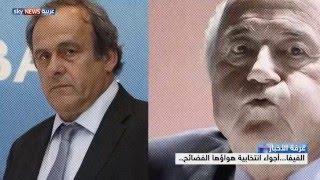 الفيفا.. أجواء انتخابية هواؤها الفضائح