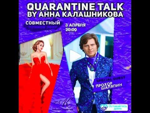 QUARANTINE TALK BY ANNA KALASHNIKOVA / Гость: Прохор Шаляпин