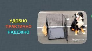 Клетка для собак Триол 005-2К. сайт Клетки-почтой.рф. Зоотовары интернет магазин