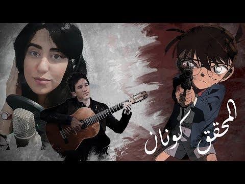 أغاني انمي قديم | المحقق كونان - Cover By HiDa & Hanane Amjad