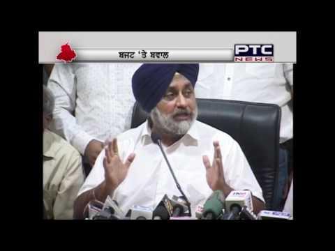 Sukhbir Singh Badal on Punjab Budget 2017 - 18