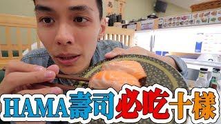 【HAMA壽司】試吃十樣網友推薦必吃!| 謝秉鈞Attila的小開箱 |