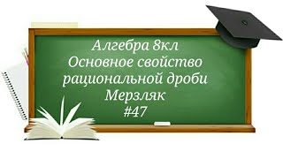 Основное свойство рациональной дроби Алгебра 8кл Мерзляк#47