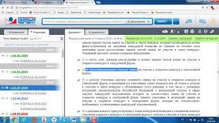 статья 54 5 конспект