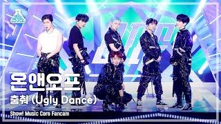 [예능연구소 4K] 온앤오프 직캠 '춤춰(Ugly Dance)' (ONF FanCam) @Show!MusicCore MBC210501방송