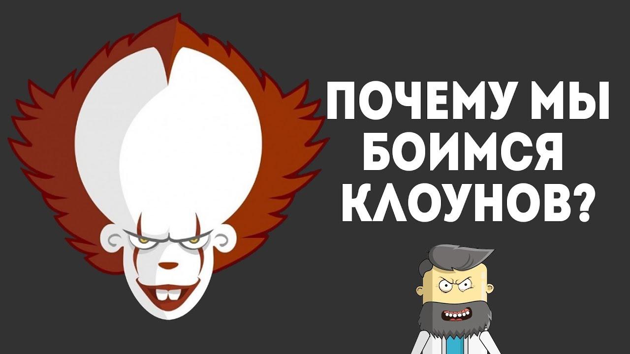 Страх клоунов. Коулрофобия