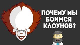 Ты тоже боишься клоунов? Пеннивайз ни причем 12+