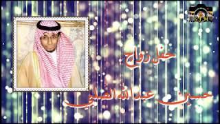 حفل زواج حسين عبدالله الصلبي - ذهبان - الثلاثاء 12 / 10 / 1439هـ