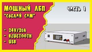 ✔️Самодельный лабораторный блок питания 24В/20А, блютуз-управление.