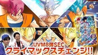 【SDBH公式】UVM8弾★最新SEC情報を大公開!!最新アビリティをチェック!【スーパードラゴンボールヒーローズ】