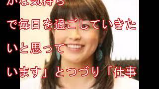 元日本テレビのアナウンサーで現在フリーアナの森麻季(36)が12月8日、...