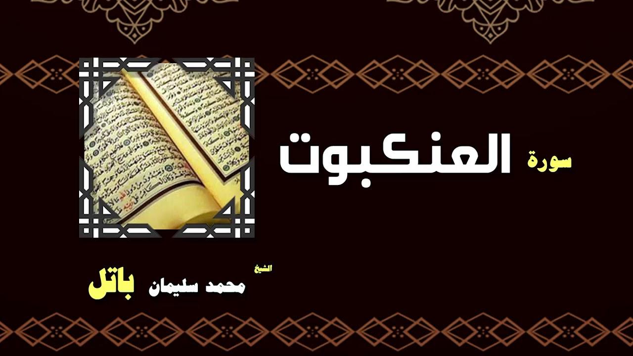 القران الكريم بصوت الشيخ محمد سليمان باتل | سورة العنكبوت