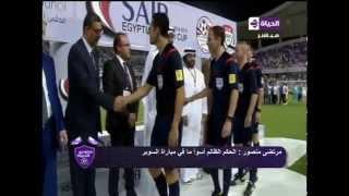بالفيديو.. تعرف على 'وصف' مرتضى منصور  لحكم السوبر على منصة التتويج