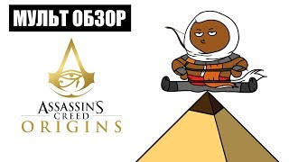 ASSASSIN'S CREED ORIGINS - МУЛЬТ ОБЗОР