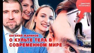 «Потапенко будит!», Евгений Жаринов, О культе тела в современном мире
