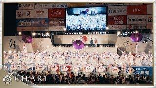 【4K】天空しなと屋 しん|空風 SORAKAJI(第65回よさこい祭り 前夜祭)