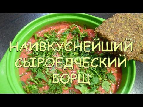 видео: Наивкуснейший сыроедческий борщ, быстрый и простой способ приготовления, рецепт.