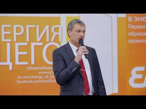 Олег Причко. Энергетика сегодня. База для инноваций