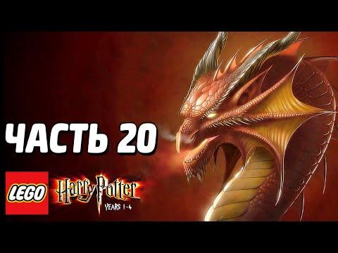 Видео прохождение игры - Lego Creator: Harry Potter