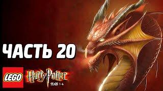 LEGO Harry Potter: Years 1-4 Прохождение - Часть 20 - ДРАКОНЫ