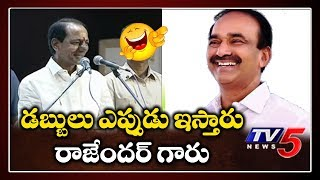 CM KCR Makes Fun with Minister Etela Rajender | TV5