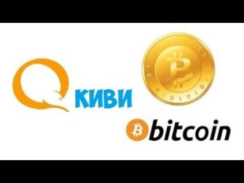 Как обменять Киви на Биткоины (Qiwi на Bitcoin)