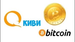 Как обменять Киви на Биткоины (Qiwi на Bitcoin)(, 2017-03-29T15:47:03.000Z)