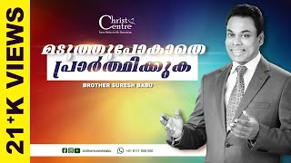 Pray without ceasing - Bro Suresh Babu