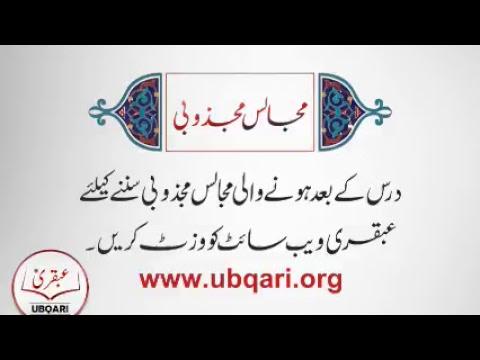 Live Speech from Tasbeeh Khana (Ubqari) Lahore.