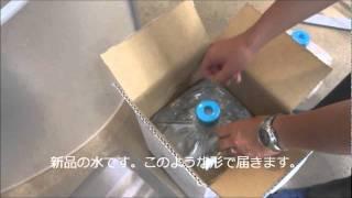 富士のバナジウム天然水 クリティア