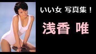 【チャンネル登録】はコチラ⇒ http://ur0.work/D0Ea 【関連動画】 【浅...