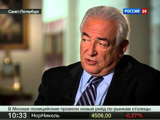 Доминик Стросс-Кан: мои знания могут быть полезны российским компаниям