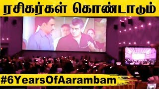 6 Years Of Aarambam celebration