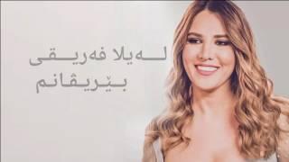 Laila Fariqi - Berivanm (Lyrics) بێریڤان