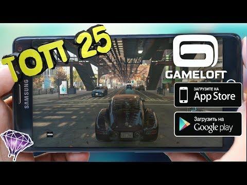 Топ 25 HD Игр от Gameloft для Android & iOS через Bluetooth, WiFi [LiteGameTop]