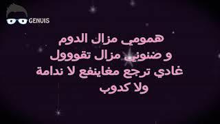غادي تندم عليا بزاف غايفوت الفوت (كلمات) أغنية مغربية حزينة 2018